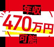 年収470万円可能